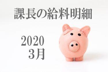 38歳 課長の給料明細2020年3月